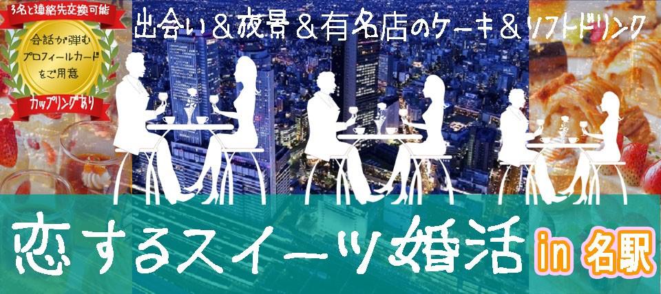 12/17(日)19:00~☆恋するスイーツ婚活☆最上階からの夜景が綺麗な会場で in 名駅