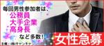 【三宮・元町のプチ街コン】キャンキャン主催 2017年12月16日
