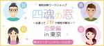 【日本橋の自分磨き】株式会社リネスト主催 2017年12月17日