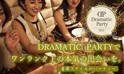 DRAMATIC PARTY マッチング婚活パーティー(シャンパンで乾杯)