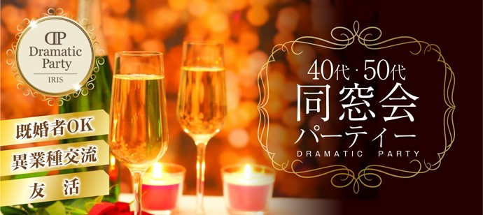 DRAMATIC PARTY 40代、50代同窓会パーティー