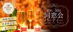 【愛知県その他の自分磨き】株式会社IRIS主催 2017年12月14日