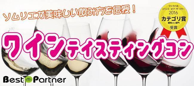 【東京】1/21(日)新宿ワインコン☆ワインを飲みながら素敵な出会い☆@趣味コン/趣味活《同年代限定&ハイステータス男子》