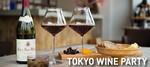 【銀座の恋活パーティー】TOKYO WINE PARTY主催 2017年11月18日