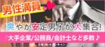 【横浜駅周辺のプチ街コン】キャンキャン主催 2017年12月17日