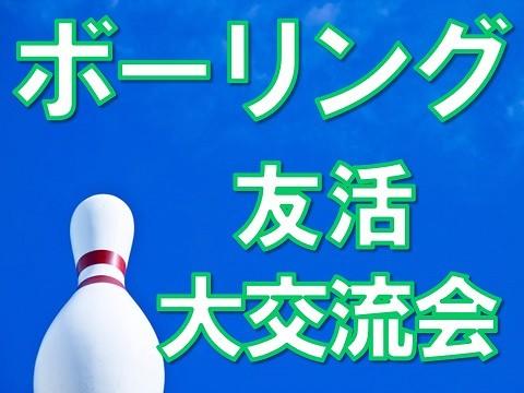 【前橋のプチ街コン】ラブアカデミー主催 2018年1月2日