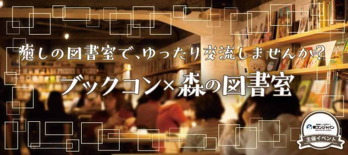 【渋谷の恋活パーティー】街コンジャパン主催 2017年11月26日