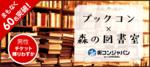 【渋谷の恋活パーティー】街コンジャパン主催 2017年12月17日