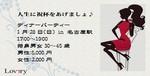 【名駅の婚活パーティー・お見合いパーティー】lovrry主催 2018年1月28日
