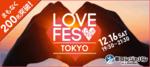 【六本木の恋活パーティー】街コンジャパン主催 2017年12月16日