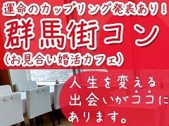 【高崎の婚活パーティー・お見合いパーティー】ラブアカデミー主催 2018年1月28日