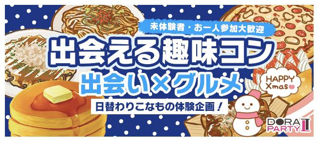 【表参道の趣味コン】ドラドラ主催 2017年12月2日
