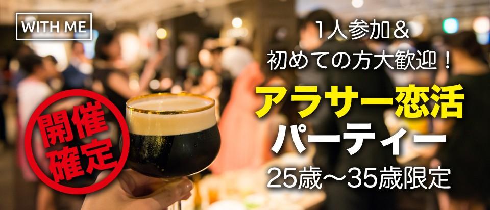 【松本の恋活パーティー】With Me主催 2017年12月3日