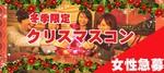 【仙台の恋活パーティー】ファーストクラスパーティー主催 2017年12月12日