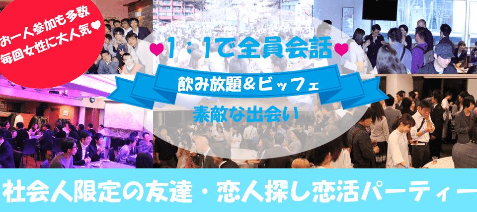 【宮城県仙台の恋活パーティー】ファーストクラスパーティー主催 2017年12月19日