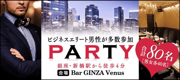 【銀座の恋活パーティー】happysmileparty主催 2017年12月2日
