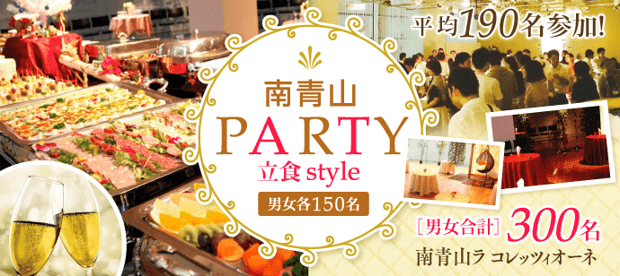 【表参道の恋活パーティー】happysmileparty主催 2017年12月2日