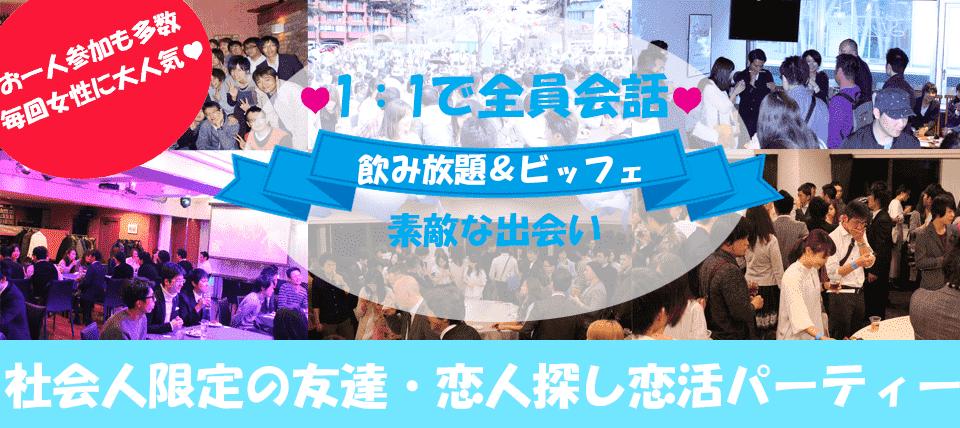 【仙台の恋活パーティー】ファーストクラスパーティー主催 2018年1月10日
