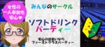 【仙台の恋活パーティー】ファーストクラスパーティー主催 2018年1月6日