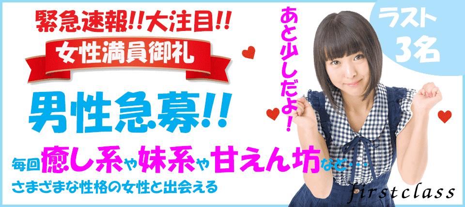 【仙台の恋活パーティー】ファーストクラスパーティー主催 2018年1月21日