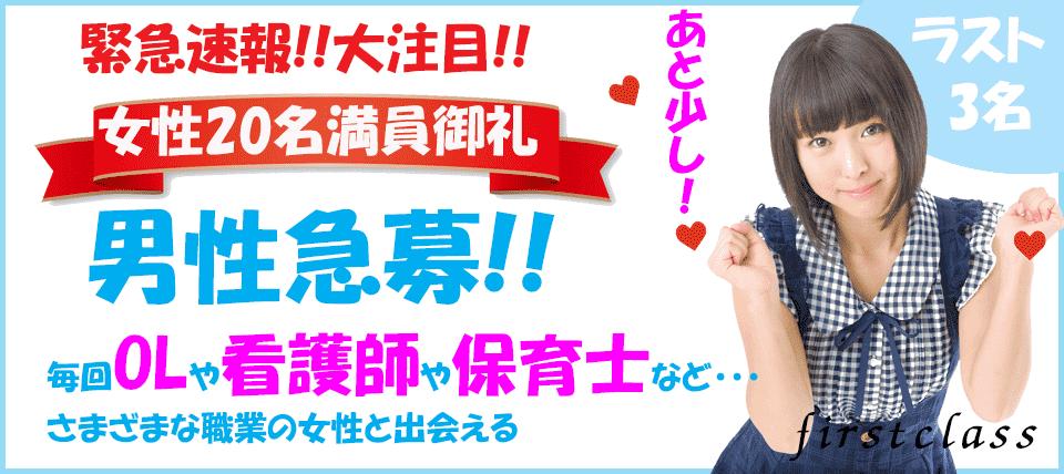 【宮城県仙台の恋活パーティー】ファーストクラスパーティー主催 2018年1月20日