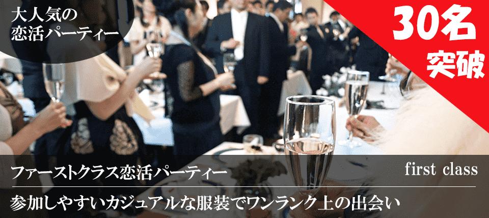 【仙台の恋活パーティー】ファーストクラスパーティー主催 2018年1月27日