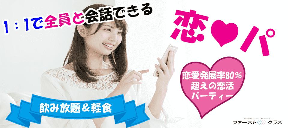 【仙台の恋活パーティー】ファーストクラスパーティー主催 2018年1月14日