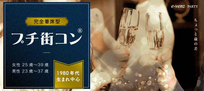 【富山県富山のプチ街コン】e-venz(イベンツ)主催 2017年11月26日
