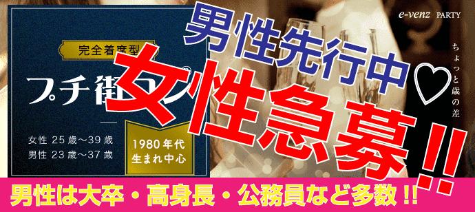 【仙台のプチ街コン】e-venz(イベンツ)主催 2017年12月3日