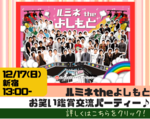 【新宿のプチ街コン】club chatio主催 2017年12月17日