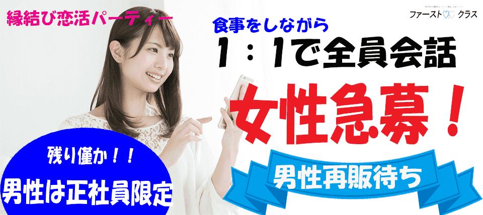 【仙台の恋活パーティー】ファーストクラスパーティー主催 2017年12月26日