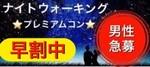 【神戸市内その他のプチ街コン】街コンアウトドア主催 2017年12月16日