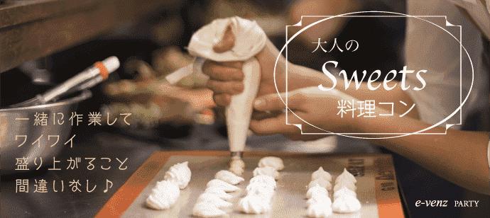 12月9日(土)【表参道】【男性30歳~45歳】【女性28歳~42歳】雑誌で有名なビストロで日本一の若手パティシエと美味しいクリスマスケーキを作ろうワイン付き料理コン