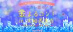 【奈良のプチ街コン】スマートパーティー主催 2017年12月1日