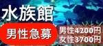 【京都駅周辺のプチ街コン】街コンアウトドア主催 2017年12月17日