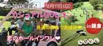 【鎌倉のプチ街コン】ララゴルフ主催 2017年12月17日