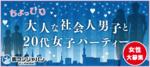 【八丁堀・紙屋町の恋活パーティー】街コンジャパン主催 2017年12月20日