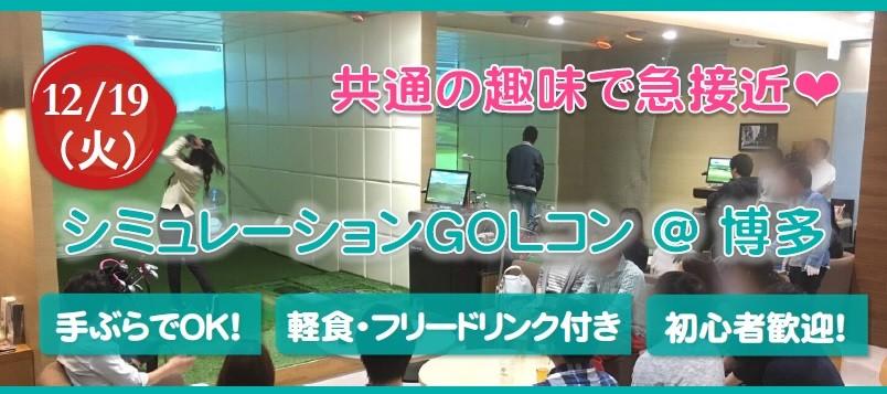【九州】12月19日(火)平日★夜・初心者大歓迎!シミュレーション・ゴルコンin博多