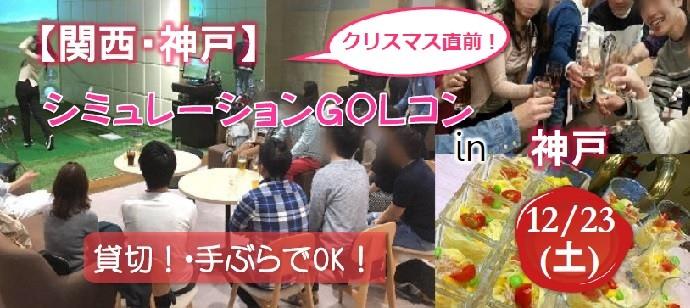 【神戸】12/23(土)★貸切!クリスマス直前★シミュレーションGOLコンin神戸