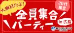 【八丁堀・紙屋町の恋活パーティー】街コンジャパン主催 2017年12月31日