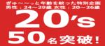 【横浜駅周辺のプチ街コン】みんなの街コン主催 2017年12月17日