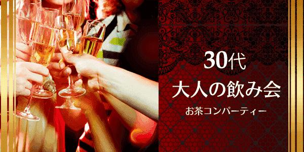 1/21(日)京都お茶コンパーティー「烏丸の隠れ家イタリアンレストランにて開催!30代男女メインの飲み会パーティー」