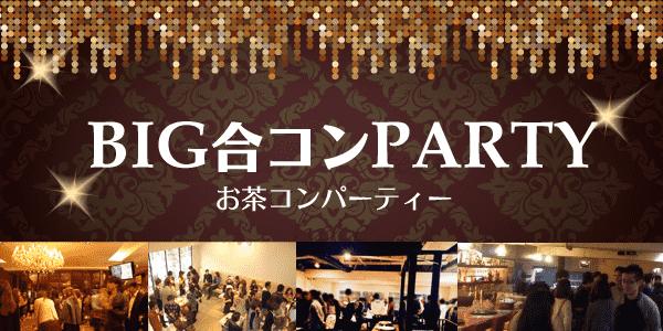 1/28(日)神戸お茶コンパーティー「着席スタイルで開催!20代・30代男女(男女共に24-38歳)BIGコンパパーティー」