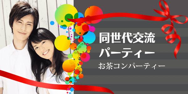 【広島駅周辺の恋活パーティー】オリジナルフィールド主催 2018年1月28日