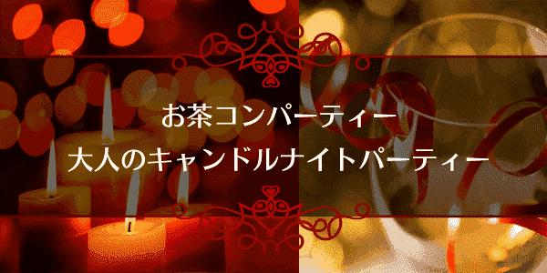 【本町の恋活パーティー】オリジナルフィールド主催 2018年1月27日