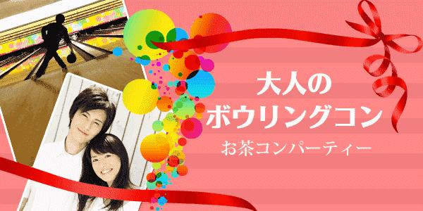 【梅田のプチ街コン】オリジナルフィールド主催 2018年1月28日