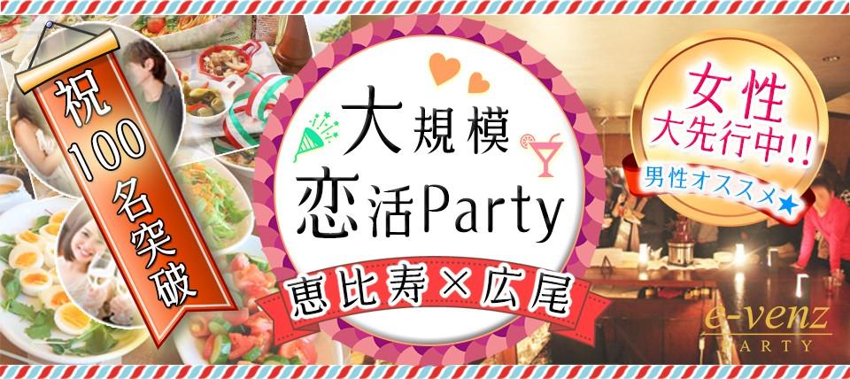 【恵比寿の恋活パーティー】e-venz(イベンツ)主催 2017年12月9日