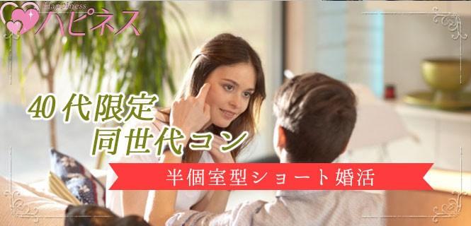 【梅田の婚活パーティー・お見合いパーティー】株式会社RUBY主催 2017年12月10日