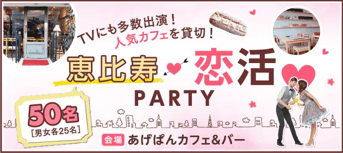 【東京都恵比寿の恋活パーティー】happysmileparty主催 2017年11月24日