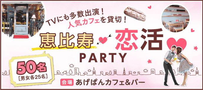【恵比寿の恋活パーティー】happysmileparty主催 2017年11月24日